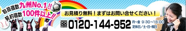 フリーダイヤル:0120-144-952