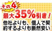 最大35%引き