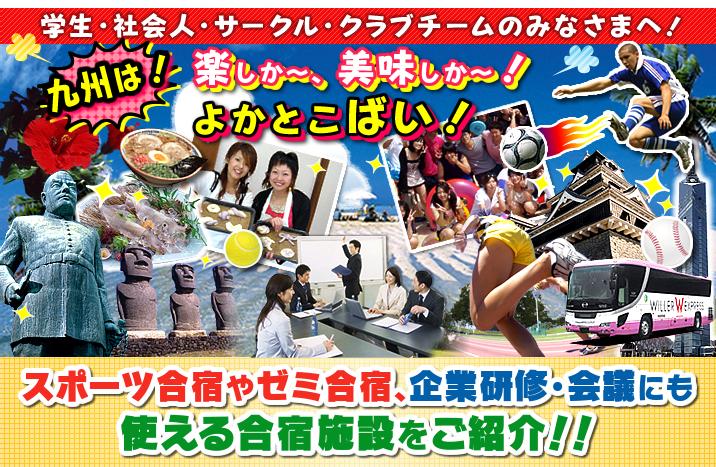 学生諸君!楽しか~、美味しか~!九州はよかとこばい!