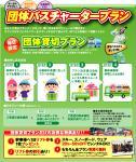バスチャーターは九州合宿センターへお任せ下さい。全国の貸切バスの見積もりOK