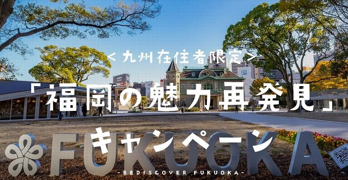 福岡 旅行 キャンペーン